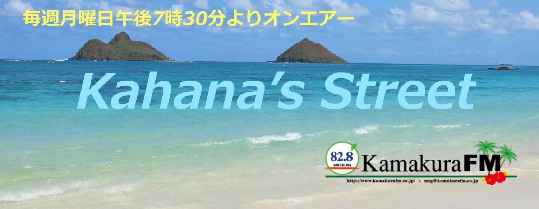 Kahana'sプレゼンツ『Kahana's Street』@鎌倉FM