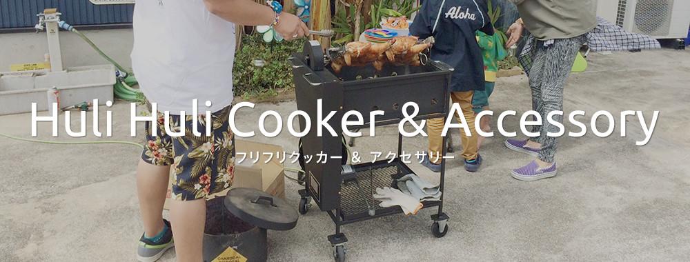 HuliHuli Cooker & Accessory フリフリクッカー&アクセサリー