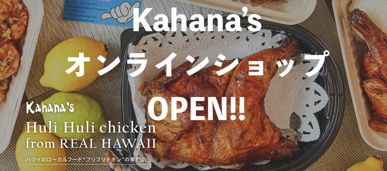 Kahana's オンラインストア OPEN しました‼️
